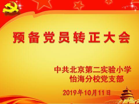 """党员转正联系人发言_""""不忘初心、牢记使命""""主题教育系列活动——北京第二实验 ..."""